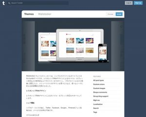 Wallstocker Tumblr Theme – Free Tumblr Theme For Portfolio Website